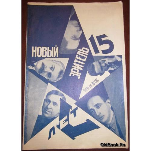 Новый зритель. №15 за 1928 г.