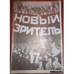 Новый зритель. №17 за 1928 г.