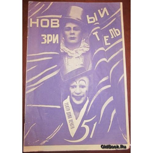 Новый зритель. №51 за 1928 г.