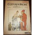 Сатирикон. №34. 1908 г.