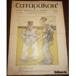 Сатирикон. №29. 1910 г.