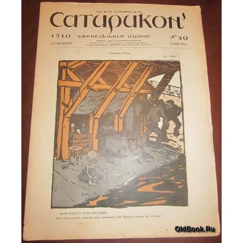 Сатирикон. №30. 1910 г.