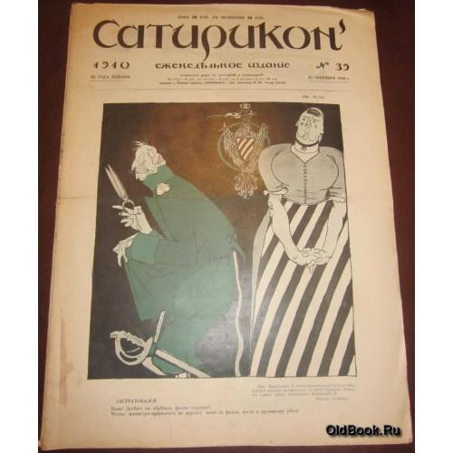 Сатирикон. №39. 1910 г.
