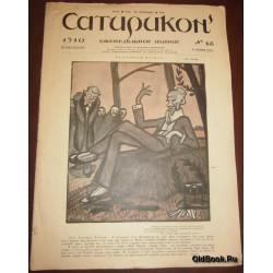 Сатирикон. №48. 1910 г.