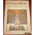 Сатирикон. №50. 1910 г.