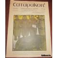 Сатирикон. №51. 1910 г.