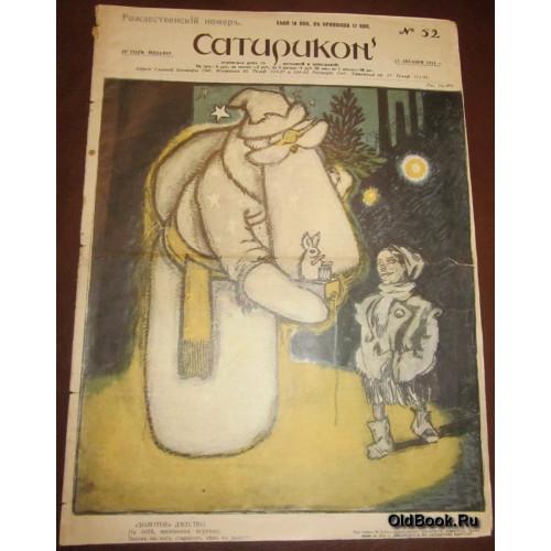 Сатирикон. №52. 1911 г.