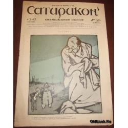 Сатирикон. №30. 1912 г.