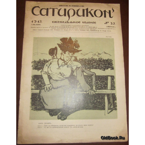 Сатирикон. №32. 1912 г.