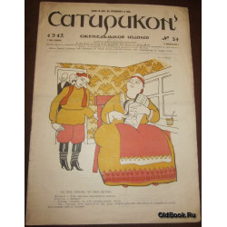 Сатирикон. №34. 1912 г.