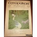 Сатирикон. №35. 1912 г.