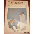 Сатирикон. №36. 1912 г.