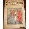 Сатирикон. №39. 1912 г.