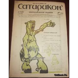 Сатирикон. №40. 1912 г.