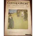 Сатирикон. №42. 1912 г.