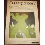 Сатирикон. №48. 1912 г.