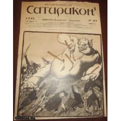 Сатирикон. №50. 1912 г.