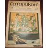 Сатирикон. №52. 1912 г.