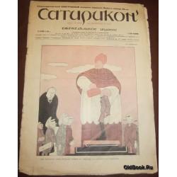 Сатирикон. Сверхкомплектный иностранный выпуск журнала. Вместо номера 53-го. 1912 г.