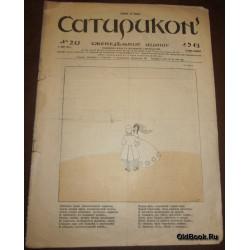 Сатирикон. №20. 1913 г.