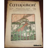 Сатирикон. №24. 1913 г.