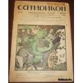 Новый Сатирикон. №1. 1913 г.