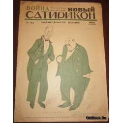 Новый Сатирикон. №46. 1915 г.