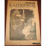 Новый Сатирикон. №18. 1917 г.
