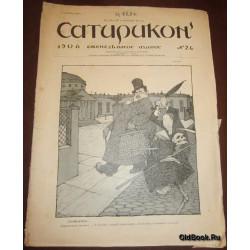 Сатирикон. №26. 1908 г.