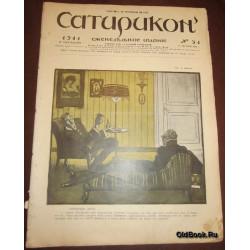 Сатирикон. №51. 1911 г.