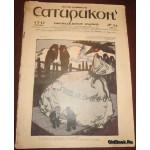 Сатирикон. №24. 1912 г.