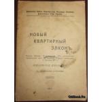 Коц Е.С. Новый квартирный закон. 1917 г.