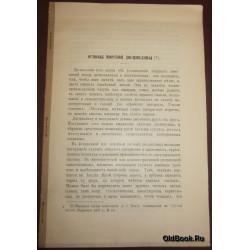 Основы морской дисциплины. 1908 г.
