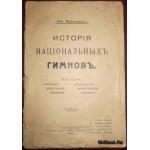 Бернштейн Н. История национальных гимнов. 1914 г.