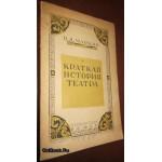 Марков В.Д. Краткая история театра. 1929 г.