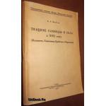 Якобсон А.Л. Ткацкие слободы и села в XVII веке (Кадашево, Хамовники, Брейтово и Черкасово). 1934 г.