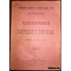 Португалов В.В. Царствование последнего Романова. 1917 г.