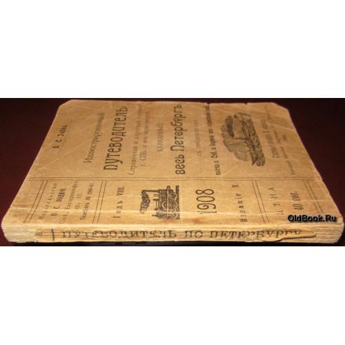 Иодко О.С. Иллюстрированный путеводитель. 1908 г.
