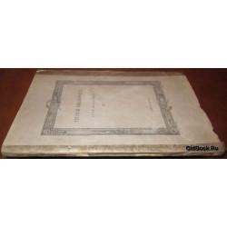 Русский библиофил. № 3. Март. 1912 г.
