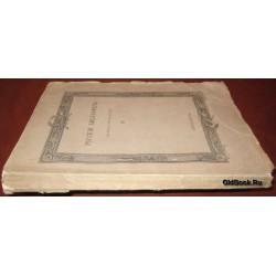 Русский библиофил. № 3. Март. 1913 г.