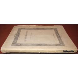 Русский библиофил. № 4. Апрель. 1913 г.