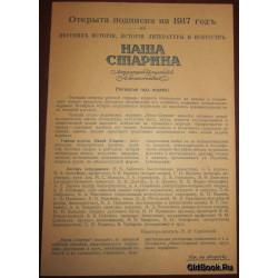 """Бланк почтового перевода за подписку на журнал """"Наша старина"""" на 1917 год."""