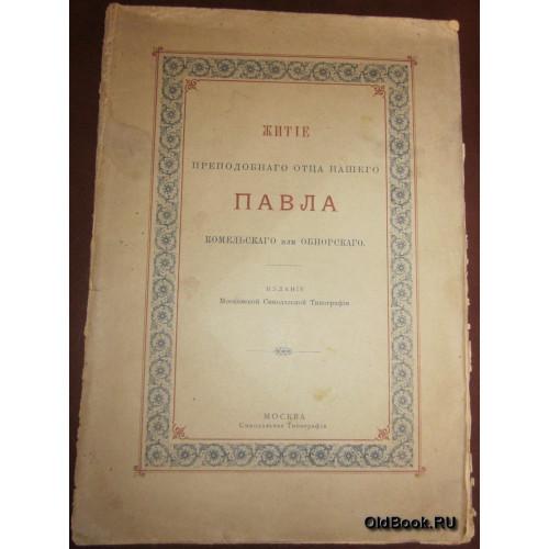 Житие преподобного отца нашего Павла Комельского или Обнорского. 1906 г.