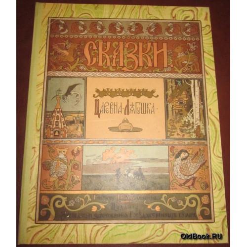 Царевна-Лягушка. Рисунки И.Я.Билибина. 1901 г.