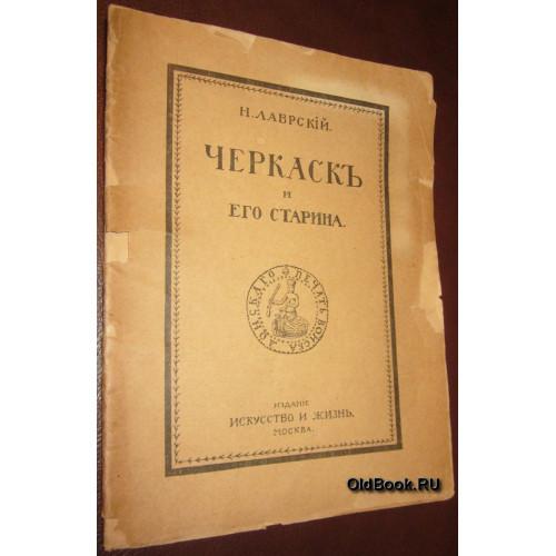 Лаврский Н. Черкаск и его старина. 1917 г.