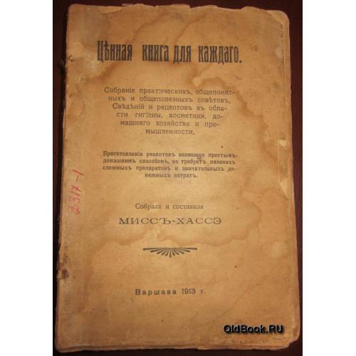 Мисс-Хассэ. Ценная книга для каждого. 1913 г.