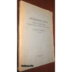 Академия наук СССР. Ее задачи, разделение и состав. 1925 г.