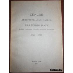 Список действительных членов Академии Наук СССР 1725-1925.