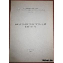 Физико-математический институт. 1925 г.