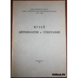 Музей антропологии и этнографии. 1925 г.